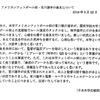 日本大学という組織に愕然とする