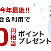 ライフメディアで楽天カードが20000円相当!キャンペーンで注意したい事5選まとめ!