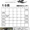 2016年10月の営業日程
