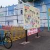 初・群馬サイクルスポーツセンター