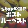 毒を纏った果物たち〜ポストハーベスト〜