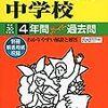 跡見学園中学校では、明日9/9(土)&明後日9/10(日)に文化祭を開催するそうです!【受験生チケット】