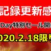 2月18日限定特別セール開催