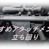 【CoD BOCW】「M82」使ってみた!おすすめアタッチメントも紹介!