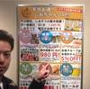 今日は、飲み放題が980円!