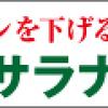 緑でサラナ キャンペーン サンスター 緑でサラナ キャンペーン激安最安値で購入窓口
