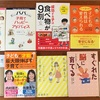乳児から小学生の子供の生活についての育児本