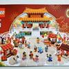 LEGO 80105 アジアンフェスティバル 春節のお祝い ③~⑦