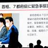 #249 安倍首相、緊急事態会見での「場違いな笑顔」に見える想像力の欠如