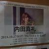 内田真礼さんのFCイベントに行ってきましたレポ