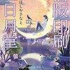 「活版印刷三日月堂 庭のアルバム」(ほしおさなえ)-活版印刷を体験したくなるシリーズ第三弾