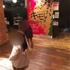 〈閲覧注意〉札幌ファクトリー キモい展に行ってきた感想