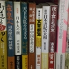 「9日・古本屋」北九州市八幡西区黒崎の古本屋・藤井書店