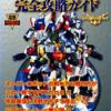 スーパーロボットスピリッツのゲームと攻略本 プレミアソフトランキング