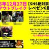 12/27「レペゼン6最終回」情報公開!