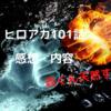 【アニメ】ヒロアカ感想・内容101話 轟くん天然すぎる!