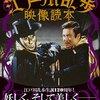 また、ニコニコで江戸川乱歩の「名探偵明智小五郎」美女シリーズがやるらしい