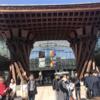 【関西からちょっと遠出して旅行に行きたいカップル必見】金沢は見どころ満載のコンパクトシティでお勧めだよ~