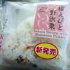 【ローソン新作】「桜えびと野沢菜」は春らしい風味の和風おにぎり。