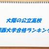 大阪の公立高校~関西大学合格ランキング~