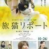 最期の猫『旅猫リポート』☆☆ 2019年第134作目