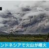 スメル山が噴火!噴火映像!インドネシアジャワ島東部のスメル山火山噴火の画像Gunung Semeru