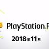 【PS Plus】 11月のフリープレイ公開「BEYOND:Two Souls」をはじめ全4タイトルがラインナップ!