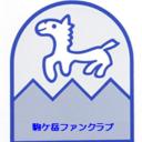 駒ヶ岳ファンクラブ通信