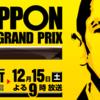 【IPPONグランプリ 2018】歴代王者も集結し総勢10名で争う大喜利大会 【ルール】