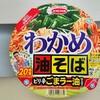 【レビュー★3】香ばしい桜海老のおろし風そばの感想 本物の桜海老と鰹節の香り