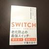 【書評】SWITCH/ジェームズ・W・クレメント ー オートファジーの最新文献~老化防止の最強スイッチを押すためには?~