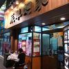 永華麺家(4月30日夕食)