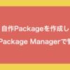 自作Packageを作成、UPMで管理してみた