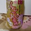 【お土産にオススメ】嵐山限定のクラフトビール「らんでん麦酒」