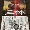 274日目「現代中国の衝撃作が私を襲うまで」