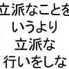 【 斎藤一人 さんの お金に愛される315の教えシリーズ 77 】
