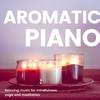 【配信アルバム】癒しの眠り アロマリラックスピアノBGM 3 -ヨガや瞑想、マインドフルネス-
