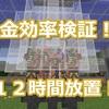 【マインクラフト#147】金効率検証!ゾンビピッグマントラップ12時間放置