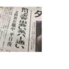 森友問題・加計学園問題(39)----読売新聞がついに権力の謀略の道具に成り下がる