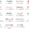 ANAとJALどちらのマイルを貯めるべき?マイルが使える航空会社を『スターアライアンス』『ワンワールド』のアライアンスで比較!
