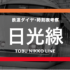 【国鉄との死闘の末に】東武日光線の時刻表考察《2017.4.21ダイヤ改正》