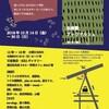 第3回甘夏書店の古本市「お座敷ブックマルシェ 星と本と紙と」