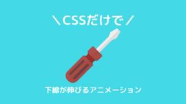 【CSSコピペ】カーソルを合わせると下線がスーッて伸びるアニメーションカスタマイズ