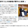 関西学院大学が文楽劇場と連携協定を締結