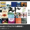 5月10日はミスチルの日!全シングル・全アルバムが配信開始