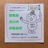 【日本を楽しむ】BBAガイドの群馬県 渋川市 伊香保町の見どころ(観光案内)