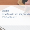 My wife and I と I and my wife、どちらが正しい?
