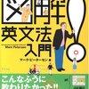 英語の学習には絶対おすすめ!マーク・ピーターセン先生の本