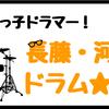 """""""メガネっ子ドラマー"""" 長藤・河野~ドラム☆生活~ 14ビート目「夏に向けて!オススメのカホンマイクご紹介!②」"""