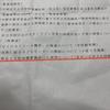 旧中野刑務所正門に関する中野区教育委員会の審議から傍聴人を締め出した件で教育長の答弁全文(2020年9月)
